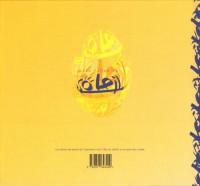 Extrait 3 de l'album Les Filles de Soleil - 3. Les filles de Soleil