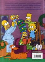 Extrait 3 de l'album Les Simpson - Spécial Noël - 4. Les Simpson font la nouba